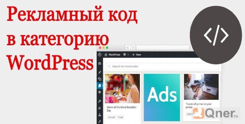 Фото Как установить рекламный код в рубриках WordPress?