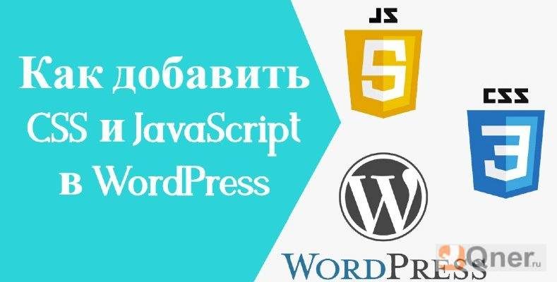 Фото Как добавить CSS и JavaScript в WordPress