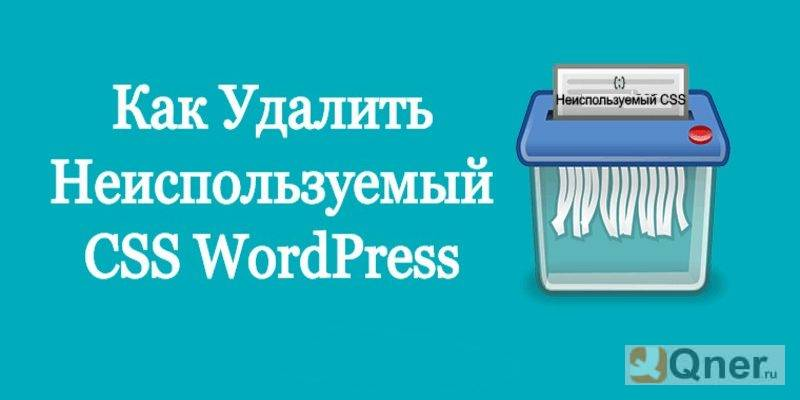 Фото Как удалить неиспользуемый код css WordPress