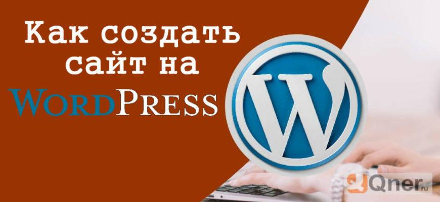 Фото Как создать сайт на WordPress в 2020 году