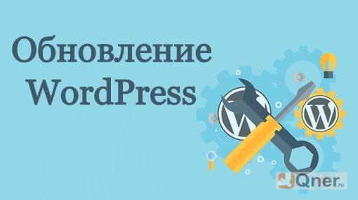 Фото Как безопасно обновить сайт WordPress