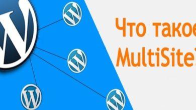 Фото Что такое WordPress Multisite?
