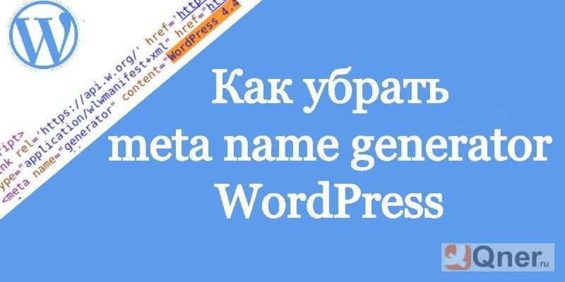 Фото Как убрать meta name generator WordPress