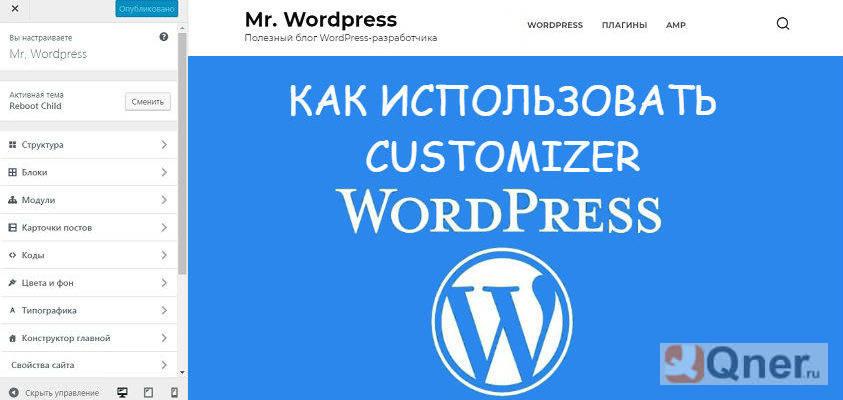 Фото Как использовать настройщик WordPress? Руководство 2020 года