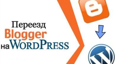 Фото Как перенести Blogger на WordPress в 2020 году