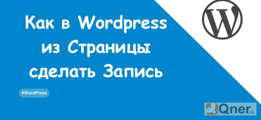 Фото Как в WordPress из страницы сделать запись