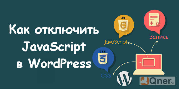 Фото Как отключить JavaScript в WordPress