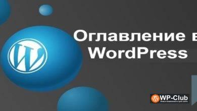 Фото Как добавить оглавление в WordPress