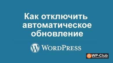 Фото Как отключить автоматическое обновление WordPress