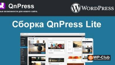 Фото Сборка WordPress — QnPress Lite 1.1.55