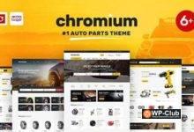 Фото Chromium 1.3.14 — магазин автозапчастей WordPress тема