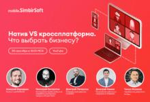 Фото Нативная разработка vs кроссплатформенная – обсуждаем 30 сентября с владельцами приложений