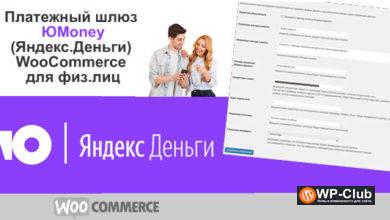 Фото Плагин ЮMoney (Яндекс.Деньги) WooCommerce для физ.лиц