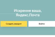 Фото Стал доступен набор сервисов для работы Яндекс.Почта 360