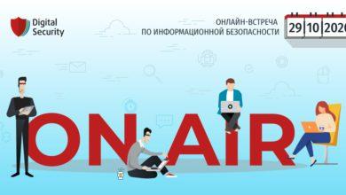 Фото Онлайн-встреча по информационной безопасности Digital Security ON AIR