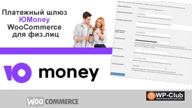 Фото Как подключить ЮMoney для физ.лиц к Woocommerce?