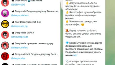 Фото В Telegram обнаружили сеть платных ботов DeepNude