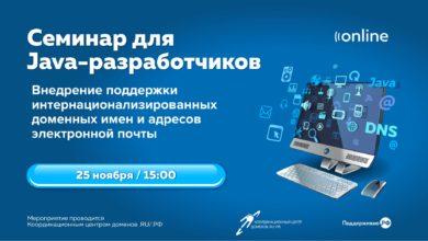 Фото 25 ноября, в 15:00 пройдет онлайн-семинар по внедрению поддержки IDN-доменов и EAI-адресов