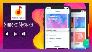 Фото Правообладатели обвинили Яндекс.Музыку в невыплате авторских отчислений