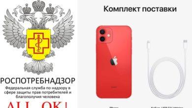 Фото Роспотребназдор отказался преследовать Apple за отсутствие зарядки у iPhone 12 из-за международного характера компании