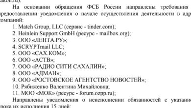 Фото ФСБ требует заблокировать почтовые сервисы Mailbox.org и Scryptmail.com