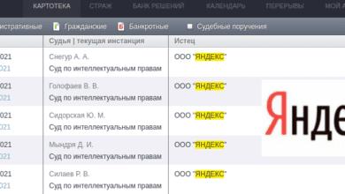 Фото «Яндекс» подал пять исков в суд по интеллектуальным правам из-за товарного знака «Афиша»