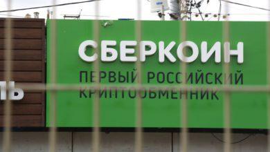 Фото Сбербанк подал заявку на регистрацию собственной криптовалюты