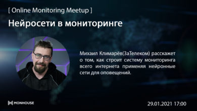 Фото В пятницу, 29 января 2020, в 17.00 MSK состоится Online Monitoring Meetup: Нейросети в мониторинге