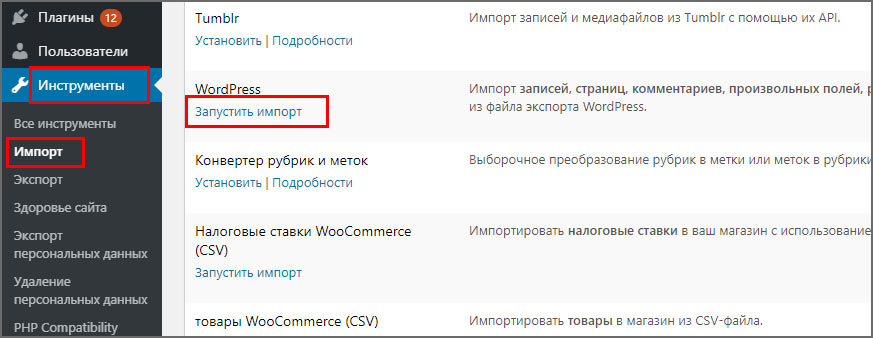 Раздел импорта WordPress